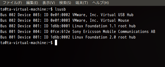 【備忘録】ubuntuでadb接続時のxperia用 51-android.rules