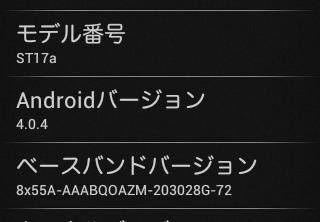 【ROM】xperia active ICS のROM ThGoActiveICS v0.6【patch】