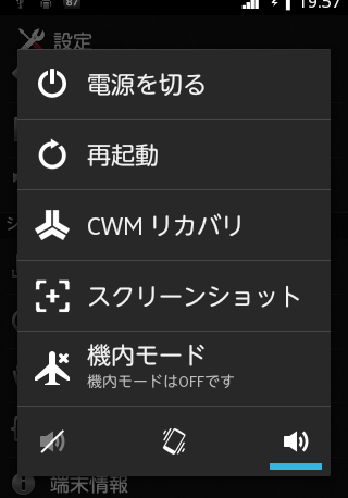【ROM】xperia active ICS のROM ThGoActiveICS v3.0【ICS】