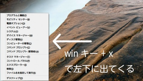 windows8_shortcut1