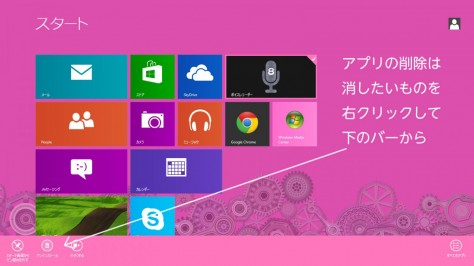 windows8_uninstall_app
