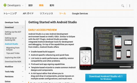 Getting Started with Android Studio  Android Developers