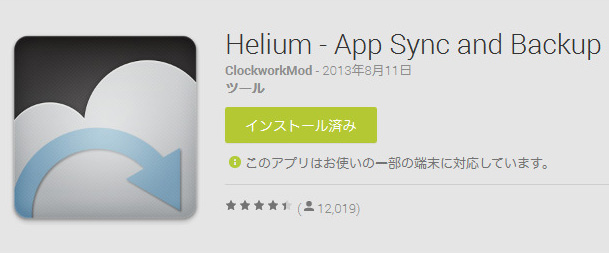 Helium---App-Sync-and-Backup