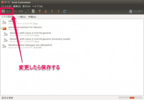 Grub Customizer 設定保存