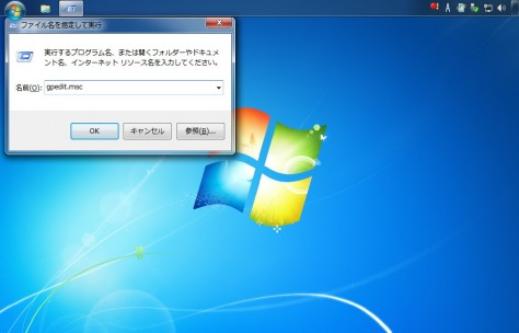 Windows7_disable_error-report_1