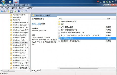 Windows7_disable_error-report_2