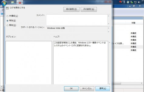 Windows7_disable_error-report_3