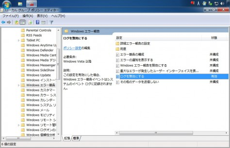 Windows7_disable_error-report_4