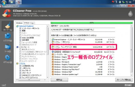 Windows7_disable_error-report_5