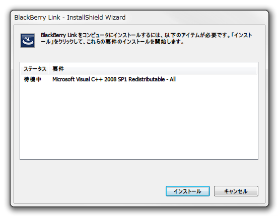 BlackBerry Link インストール vcredist