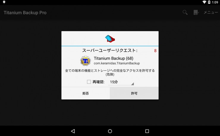 Nexus7 Android 5.0 developer preview [razor-lpx13d]でSuperSUに対応したboot.imgがChainfireから早速。rooted。