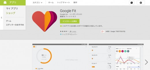 20141029_Google Fit - Google Play の Android アプリ