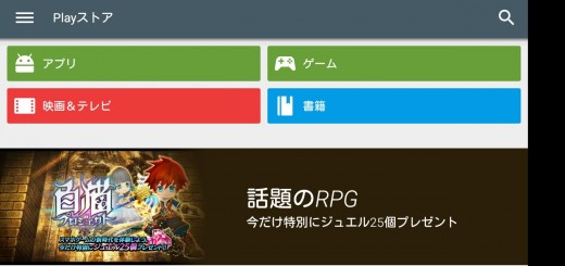 PlayStore-2014-11-01-204259
