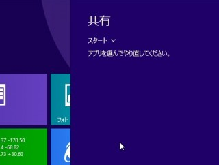 Windows8.1_keyboard-shortcut_02