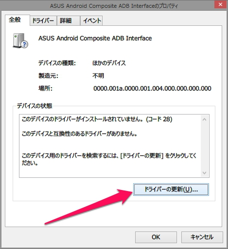 ASUS Android Composite ADB Interfaceのプロパティ