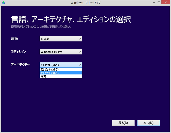 MediaCreationTool_Windows10_setup_2